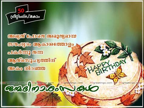 birthday wishes for best friend in malayalam janmadinasamsakal malayalam quotes