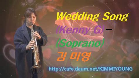색소폰 연주(saxophone)-wedding Song(kenny G)-(soprano Saxophone