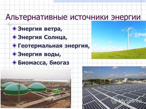 Традиционные биогазовые установки и возможности по их модернизации альтернативная энергетика. альтернативные источники энергии.
