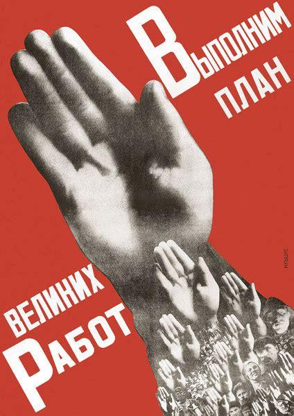 sovet constructivist posters lets fulfill  plan  great