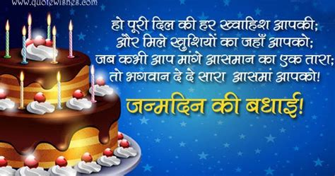 Anniversary Wishes For Relatives In Hindi