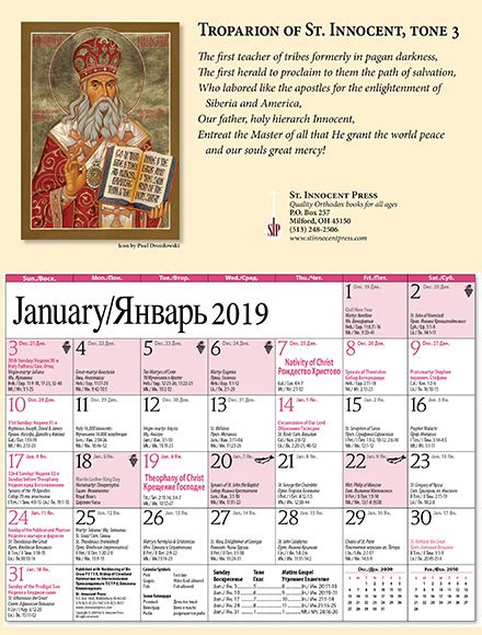 Russian Orthodox Calendar 2022.Easter 2021 Orthodox Food In Lent In 2021 Days 2021 Year Happy Orthodox Easter 2021 Dates Back To The Ancient Period As A Festival That Celebrates The Resurrection Of Jesus Which According To The Bible
