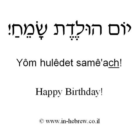 Hebrew Birthday Quotes