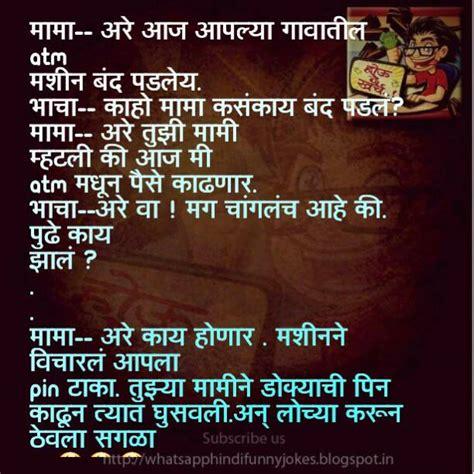 Facebook Funny Quotes In Marathi