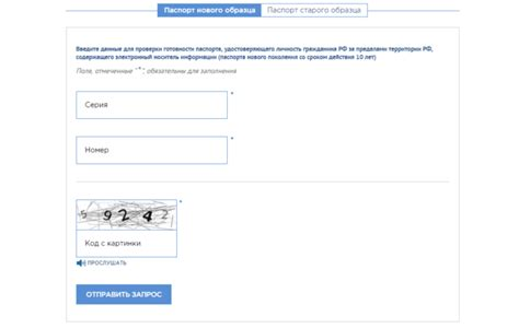 проверка паспорта рф на просрочку онлайн