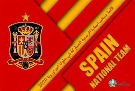 بطولة أمم أوروبا لكرة القدم هي بطولة كرة القدم الرئيسية للمنتخبات في أوروبا، لتحديد بطل أوروبا من المنتخبات، وهي بطولة رسمية ( تحت اشراف الاتحاد الاوروبي اليويفا ). قائمة منتخب اسبانيا الرسمية المشاركة في بطولة امم اوروبا 2020