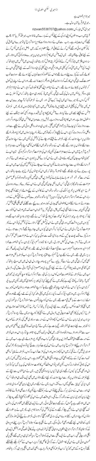 Urdu Inpage Sex Kahani Only