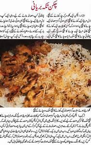 Chicken Tikka Biryani Recipe in Urdu http://dailyvisitus ...