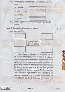 Omtex Classes  Hsc Hindi February 2019 Latest Board Paper Solution