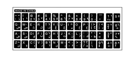 Jawi Arabic keyboard Sticker for PC (end 6/19/2018 5:15 PM)