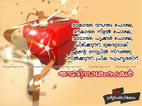 birthday wishes for husband with malayalam hd wallpaper gallery november 2013