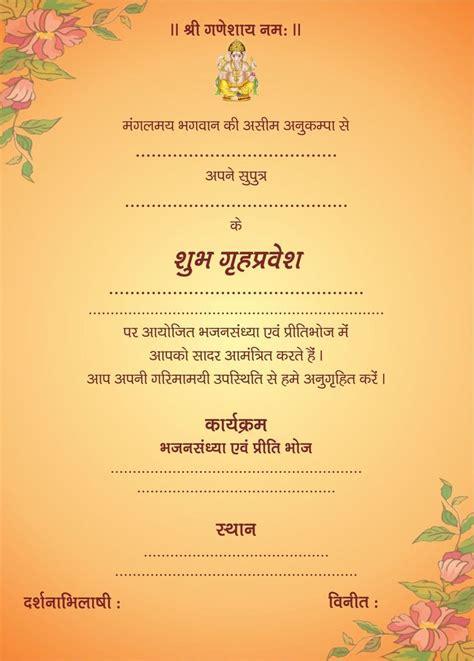 invitation card  opening ceremony  marathi check