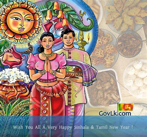 Avurudu Wishes Quotes