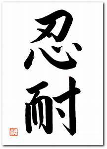 Viel Glück Japanisch : japanische kalligraphie geduld japan shop yumeya ~ Orissabook.com Haus und Dekorationen