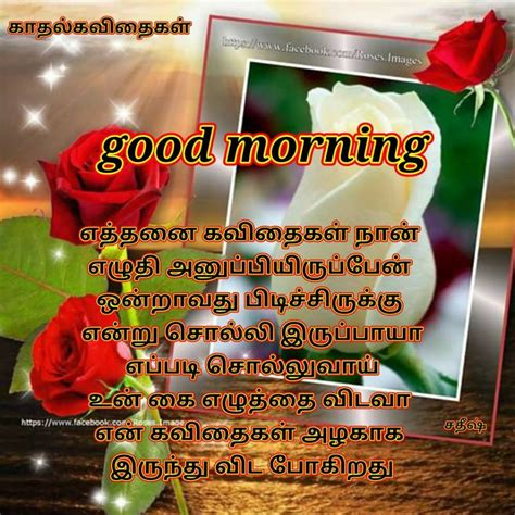 love good morning poem images tamilscrapscom