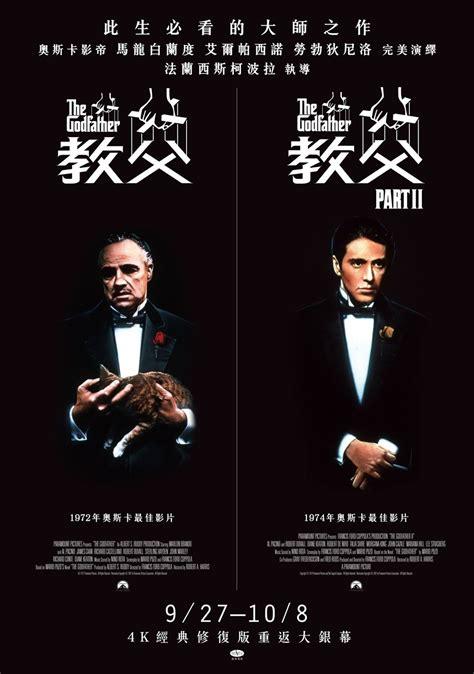 重看教父1 The Godfather - C.C. storytellers-記錄人生美好的事