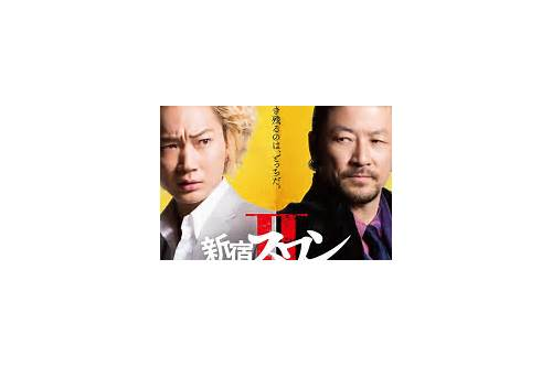 shinjuku swan 2 full movie eng sub