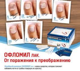 Офломил лак от грибка ногтей инструкция по применению цена