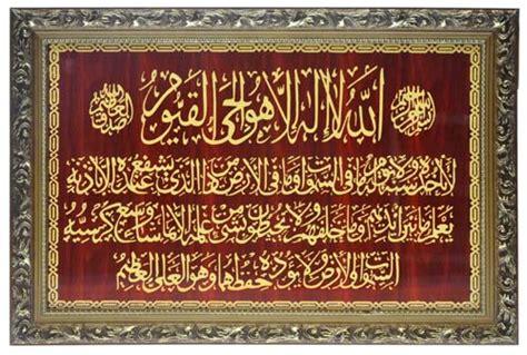 Download Kaligrafi Ayat Kursi Cdr Malkeme