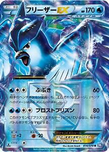 Articuno-ex  Plasma Storm 25