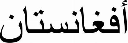 Svg Names Afghanistan1 Country Latin Scripts Non