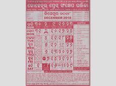 Kohinoor Odia Calendar 2018 Odia Calendar 2018 Odia