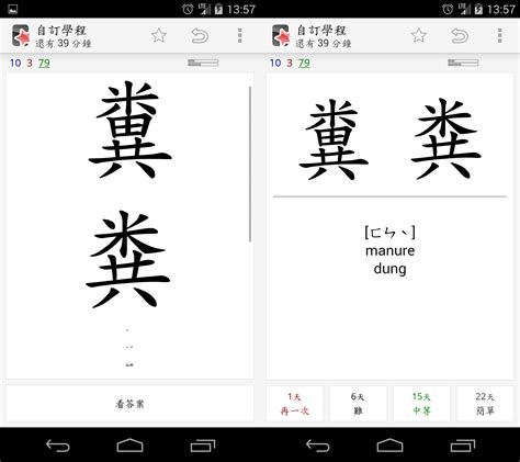 anki flashcards 171 simplified 简繁 traditional