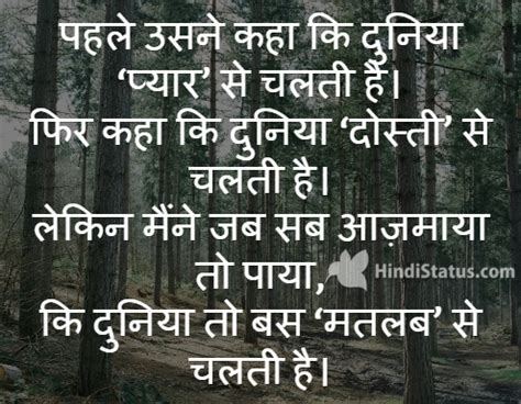 friendship break  quotes  hindi image quotes