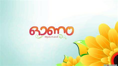 hd wallpaper gallery malayalam birth day wishes images happy onam in malayalam fonts 4k hd wallpaper onam