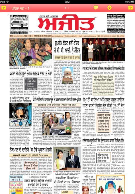Ajit News Paper - Usefulresults