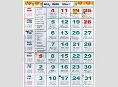 Telugu Monthly Calendar March 2018 calendarcraft