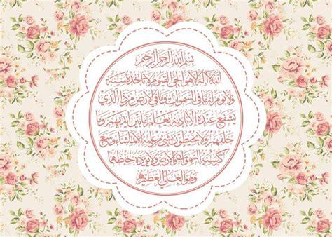 ayat kursi kaligrafi islam kertas dinding  gambar