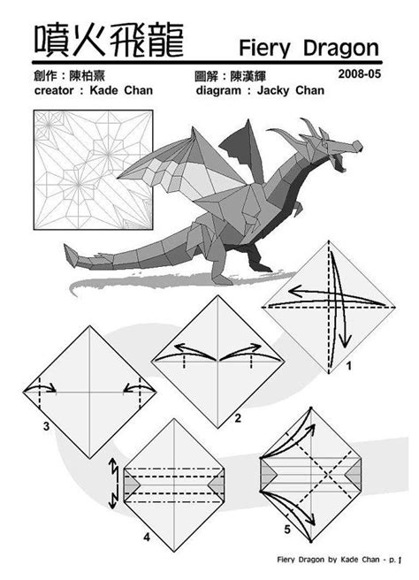 Origami Bat Andrea by Fiery Diagram 1 Of 8 Paper Origami Origami