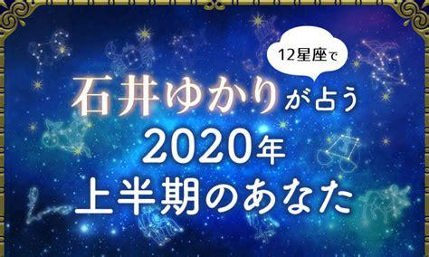 おとめ 座 運勢 2020