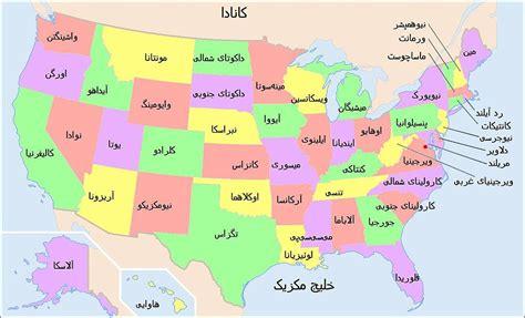 prondhmap  usa showing state names  persianjpg