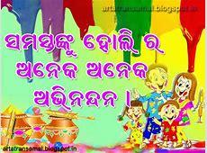 Odisha Parba Parbani Happy Holi Animated Odia Wallpaper