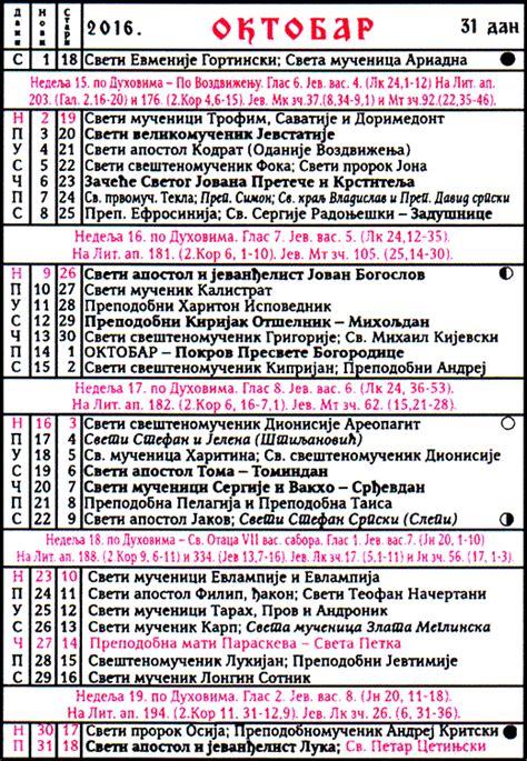 pravoslavni crkveni kalendar za