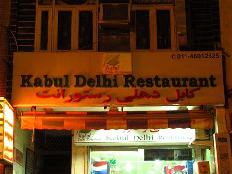 delhi cuisine kabul delhi restaurant e104 ground floor lajpatnagar 2
