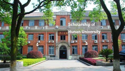 ทุนเรียนต่อประเทศจีน ในระดับปริญญาตรี-โท ที่ Hunan University