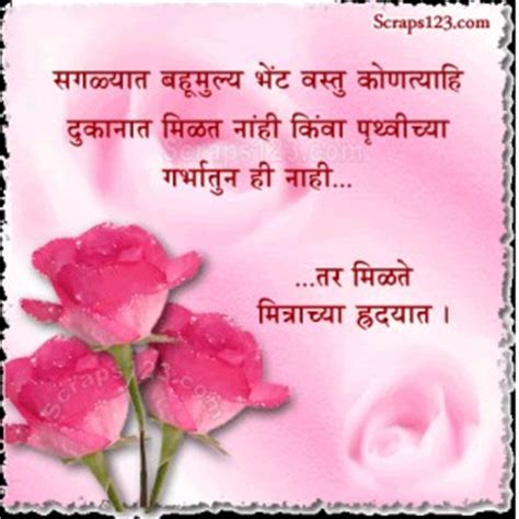 marathi friendship quotes quotesgram