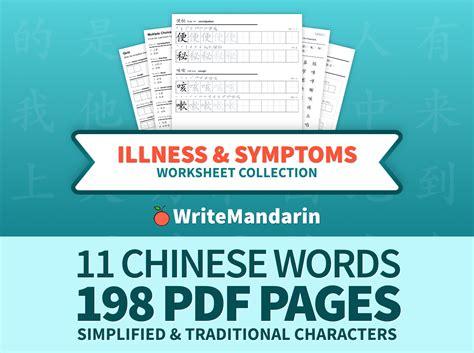 illness symptoms  chinese writing worksheets