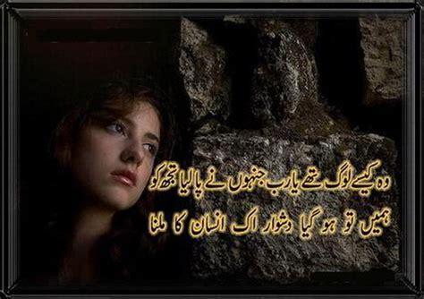 Best Sad Poetry In Urdu Sad Poetry In Urdu About 2 Line About By Wasi