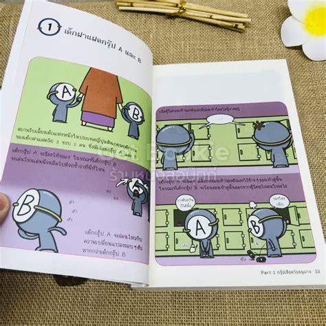 หนังสือ กรุ๊ปเลือดบอกนิสัย ฮาได้ใจยกกำลัง 2 (การ์ตูน) ขาย ...
