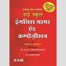 High School English Grammar (hindi) By Wren & Martin