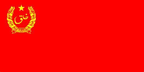 1978 to 1980 Afghanistan Flag