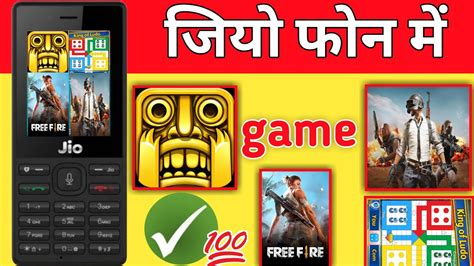 In this article, we will discuss free fire download in jio phone. jio phone mein game kaise download Karen | how to play ...