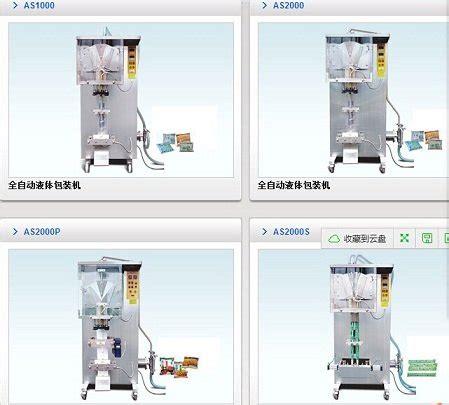 automatic liquid packaging machineid product details view automatic liquid packaging