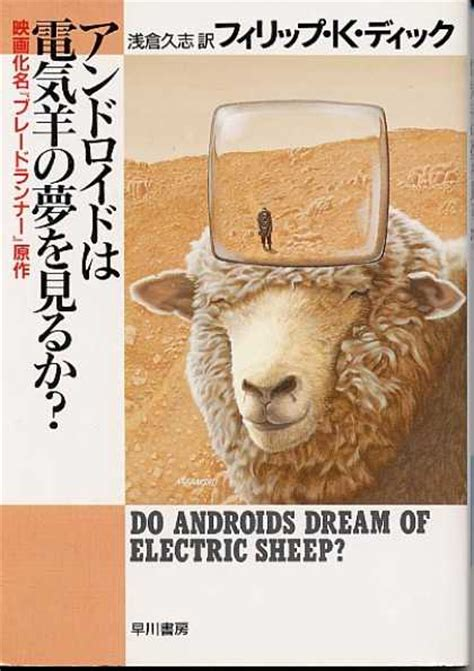 do androids of electric sheep philip k covers 200 249