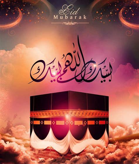 eid mubarak images eid mubarak wishes eid mubarak