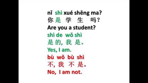 Yes, No 是,不是 Mandarin Chinese